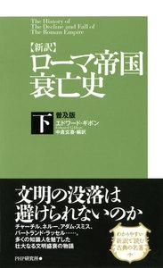 [新訳]ローマ帝国衰亡史・下<普及版> 電子書籍版