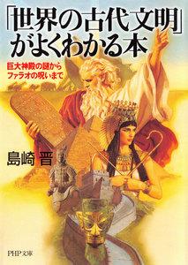 「世界の古代文明」がよくわかる本 巨大神殿の謎からファラオの呪いまで 電子書籍版