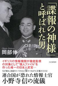 「諜報の神様」と呼ばれた男 連合国が恐れた情報士官・小野寺信の流儀 電子書籍版