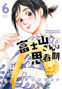 富士山さんは思春期 6巻