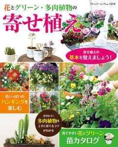 花とグリーン・多肉植物の 寄せ植え