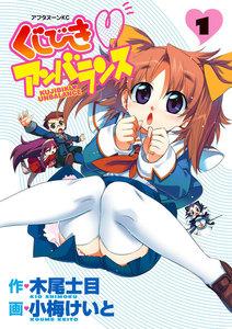 くじびきアンバランス (1) 電子書籍版