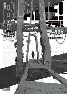 新装版 BLAME! 6巻