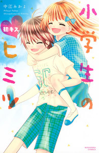 小学生のヒミツ (6) 初キス