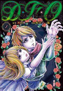 D・F・O/デス・ファンタジー・オペラ 1巻
