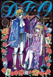 D・F・O/デス・ファンタジー・オペラ 2巻