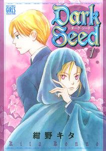 Dark Seed―ダーク・シード―