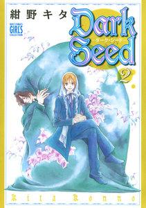 Dark Seed―ダーク・シード― 2巻