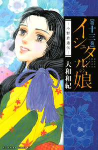イシュタルの娘~小野於通伝~ 13巻