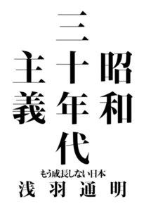昭和三十年代主義 もう成長しない日本