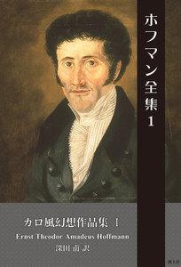 ホフマン全集 (1) カロ風幻想作品集1