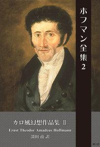 ホフマン全集 (2) カロ風幻想作品集2