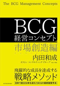 BCG 経営コンセプト 市場創造編