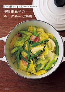 ずっと使ってきた私のベストレシピ 平野由希子のル・クルーゼ料理