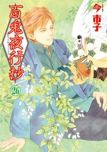 百鬼夜行抄 26巻