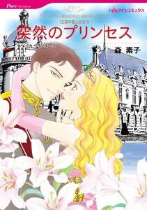 王宮の恋人たち