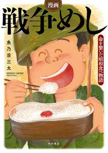 漫画 戦争めし~命を繋いだ昭和食べ物語~