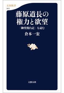 藤原道長の権力と欲望  「御堂関白記」を読む