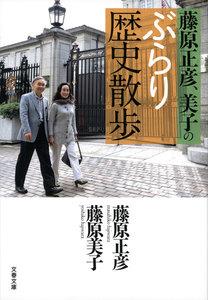 藤原正彦、美子のぶらり歴史散歩