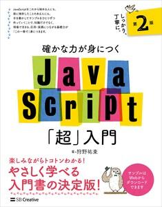 確かな力が身につくJavaScript「超」入門 第2版 電子書籍版