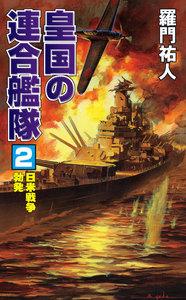 皇国の連合艦隊(2)日米戦争勃発