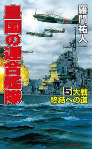 皇国の連合艦隊(5)大戦終結への道