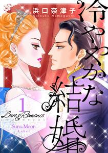 Love&Romance (1) 冷ややかな結婚 電子書籍版