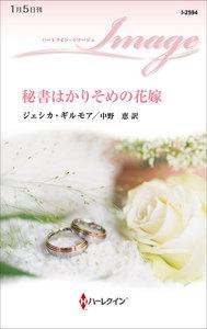 秘書はかりそめの花嫁 電子書籍版
