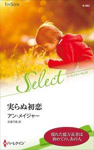 実らぬ初恋【ハーレクイン・セレクト版】 電子書籍版