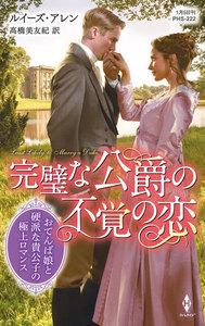 完璧な公爵の不覚の恋 電子書籍版