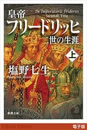 皇帝フリードリッヒ二世の生涯