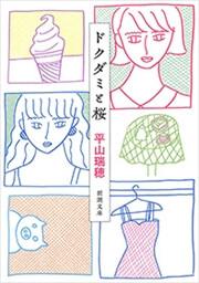 ドクダミと桜(新潮文庫) 電子書籍版