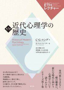 近代心理学の歴史