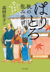 まんぷく旅籠 朝日屋 ぱりとろ秋の包み揚げ 電子書籍版