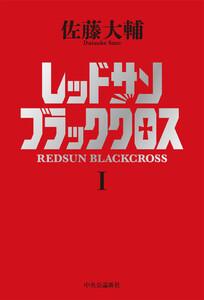 レッドサンブラッククロスI 電子書籍版