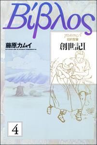 旧約聖書―創世記―(分冊版) 【第4話】 電子書籍版
