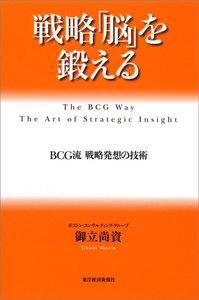 戦略「脳」を鍛える―BCG流 戦略発想の技術 電子書籍版