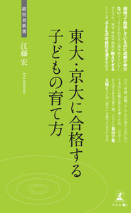 東大・京大に合格する子どもの育て方 電子書籍版