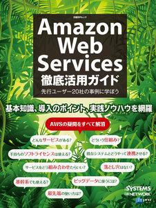 Amazon Web Services徹底活用ガイド(日経BP Next ICT選書) 電子書籍版