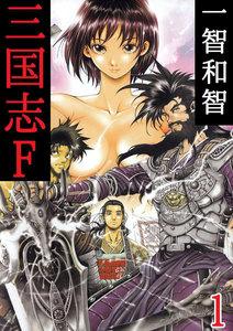 三国志F (1~5巻セット)
