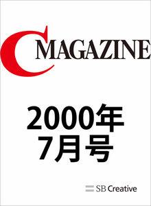 月刊C MAGAZINE 2000年7月号