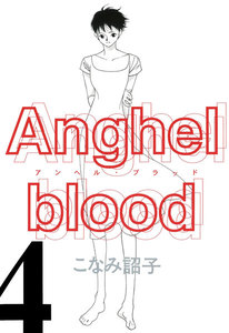 Anghel blood 4巻
