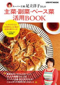 スーパー主婦・足立洋子さんの主菜・副菜・ベース菜活用BOOK