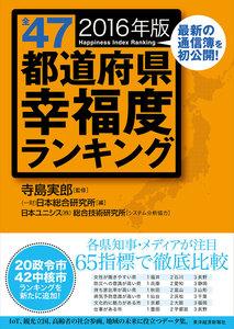 全47都道府県幸福度ランキング 2016年版