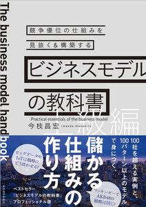 ビジネスモデルの教科書【上級編】―競争優位の仕組みを見抜く&構築する