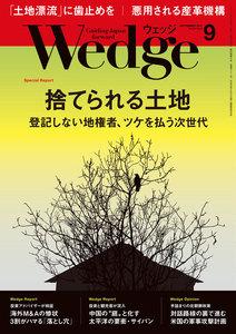 Wedge 2017年9月号