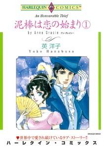 ヒストリカル・ロマンス テーマセット vol.2