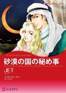恋はシークと テーマセット vol.4