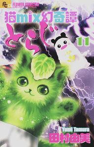 猫mix幻奇譚とらじ 11巻