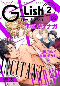 G-Lish2018年2月号 Vol.2